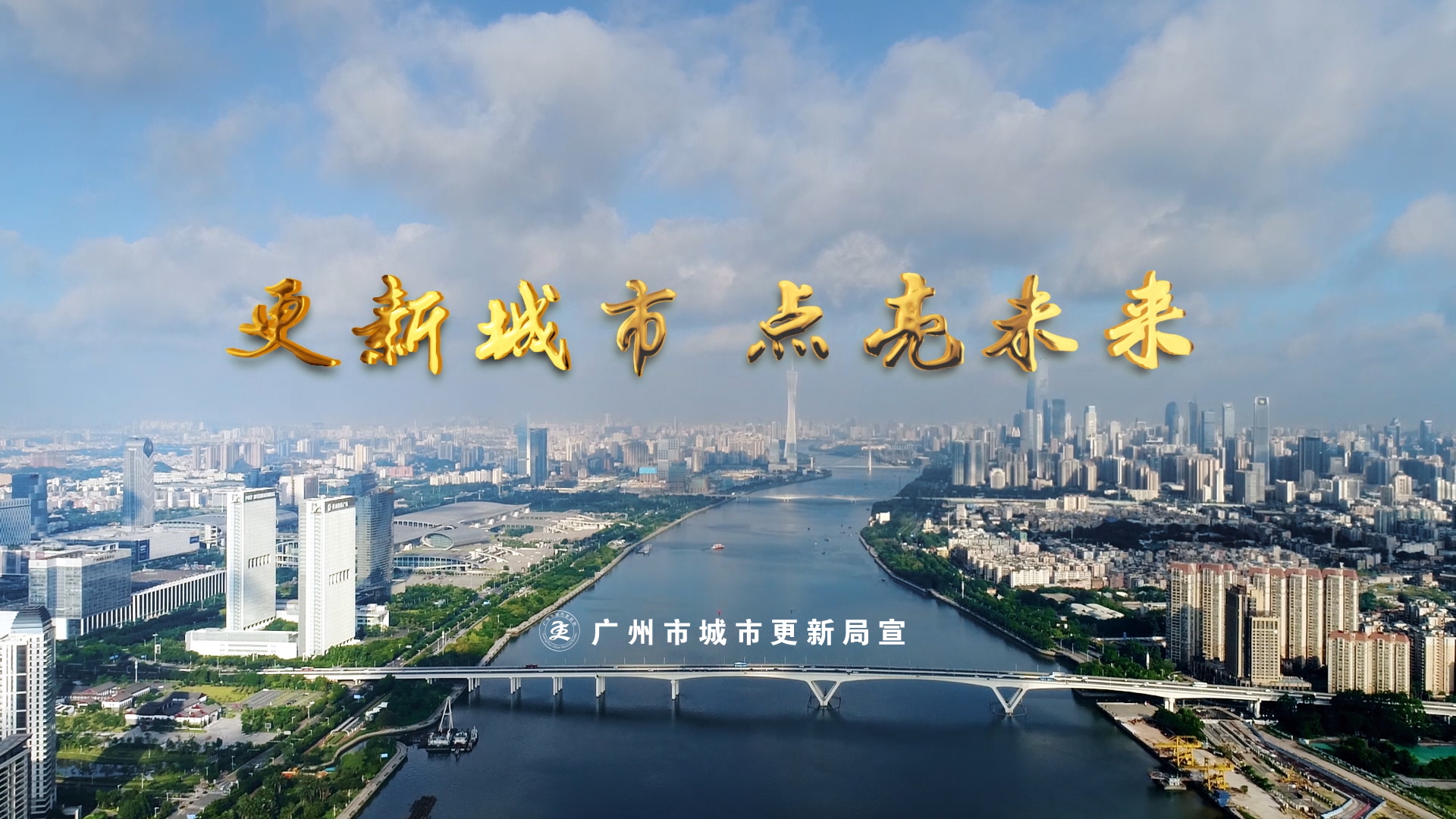 Guangzhou Urban Renewal Video