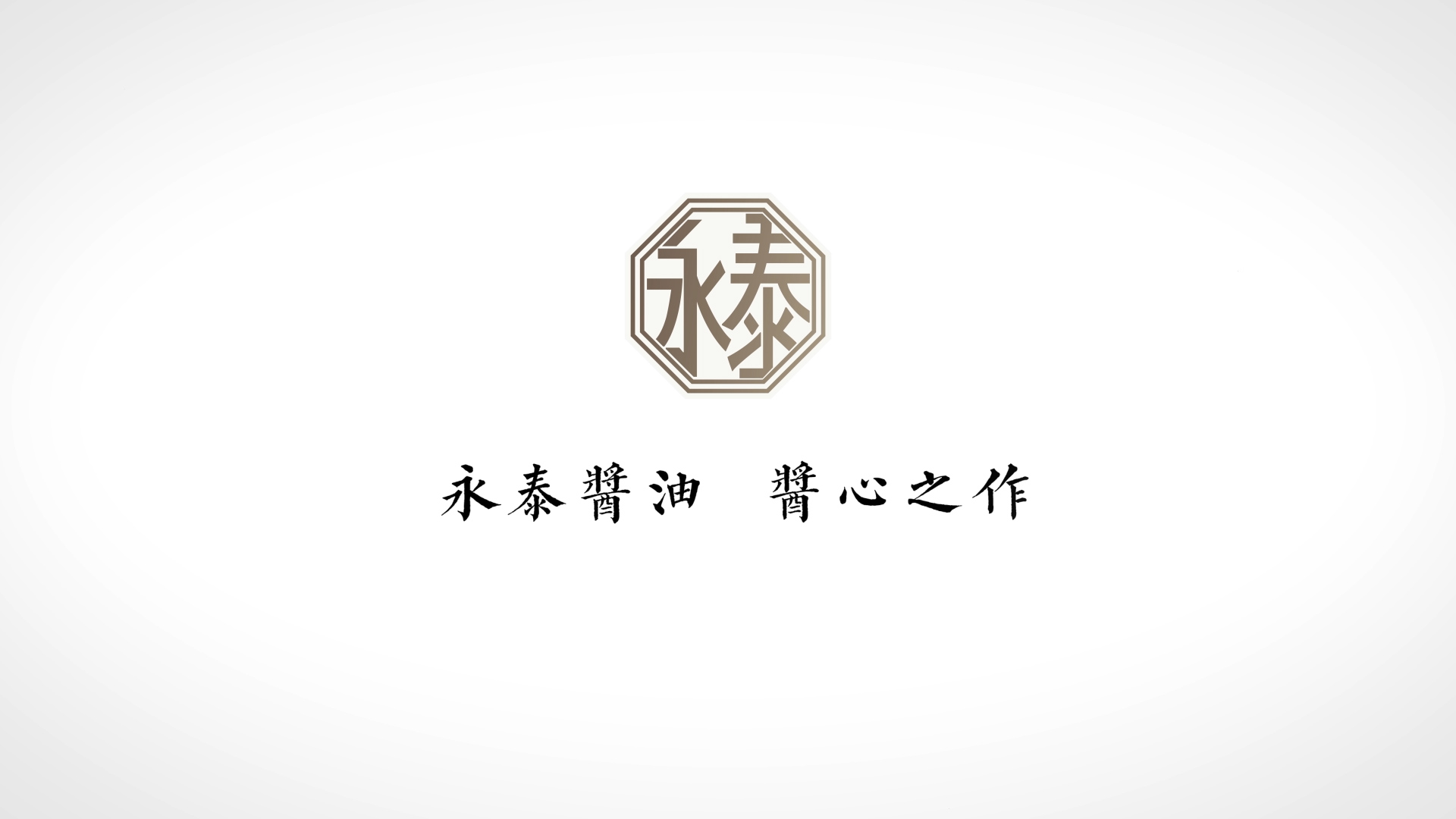 Yongtai Soy Sauce Corporate Image Film